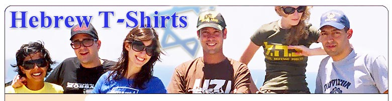 Hebrew T-Shirt